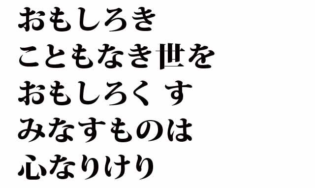 高杉晋作が残したもの:人生の応援歌:「おもしろきこともなき世をおもしろく すみなすものは心なりけり」