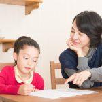 子供の教育:個人契約にするなら、まずは家庭教師無料体験学習で