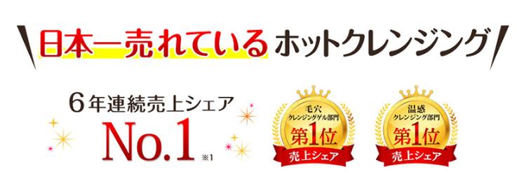 日本一売れているホットクレンジング