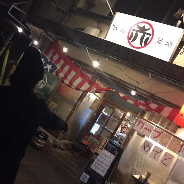 カープ居酒屋