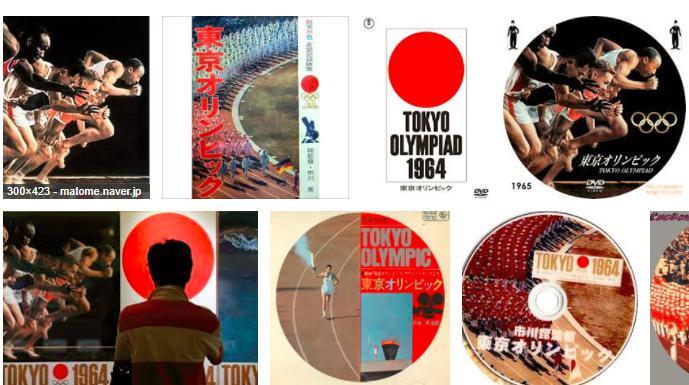 記録映画「東京オリンピック」