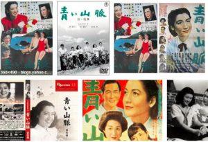 映画:青い山脈を無料で見る方法:原節子、司葉子、吉永小百合