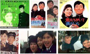 舟木一夫:「君たちがいて僕がいた。」昭和おすすめ映画