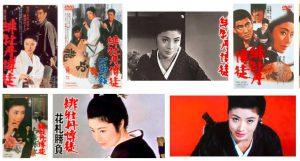 藤 純子:緋牡丹博徒シリーズを無料で見る方法