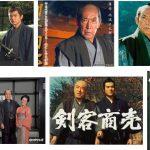 剣客商売(藤田まこと)の無料視聴:池波正太郎の時代小説を見る方法