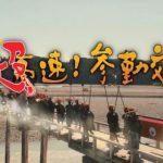 超高速参勤交代を無料で見る方法(無料動画):あらすじ・ネタバレ