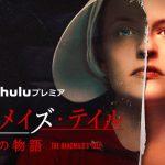 「ハンドメイズ・テイル/侍女の物語」シーズン2を無料動画で見る方法:あらすじや感想(ネタバレ)