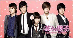 花より男子Boys Over Flowerを無料で見る方法(無料動画):あらすじ・ネタバレ・韓国ドラマ