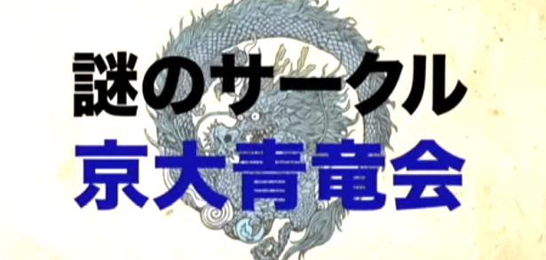 京大青竜会