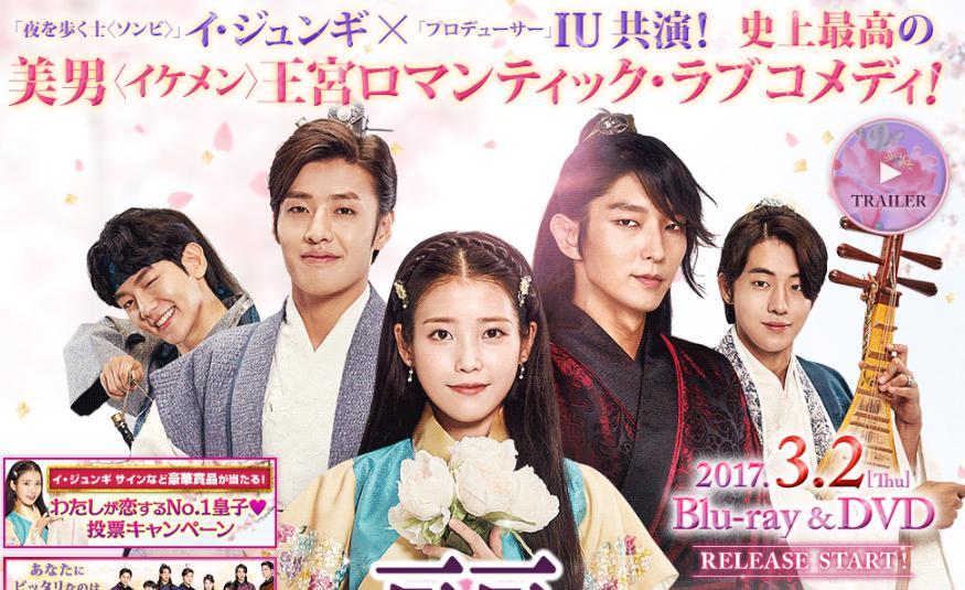 麗〈レイ〉〜花萌ゆる8人の皇子たち〜