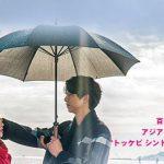 トッケビを無料で見る方法(無料動画)あらすじ・ネタバレ【韓国ドラマ:吹き替え】